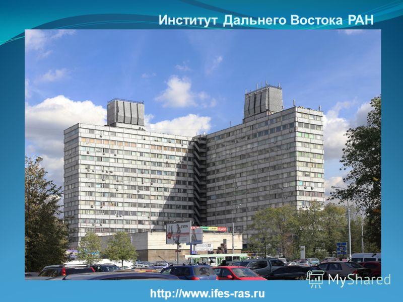 Институт Дальнего Востока РАН http://www.ifes-ras.ru