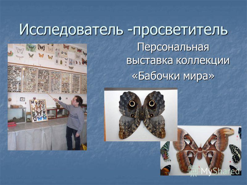 Исследователь -просветитель Персональная выставка коллекции «Бабочки мира»