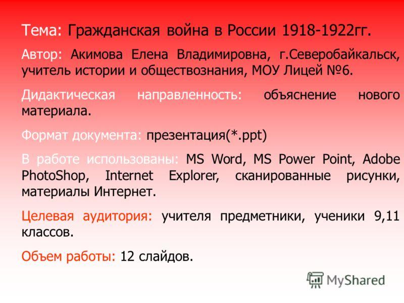 Тема гражданская война в россии 1918