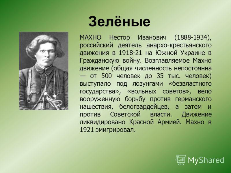 Движения в 1918 21 на южной украине в