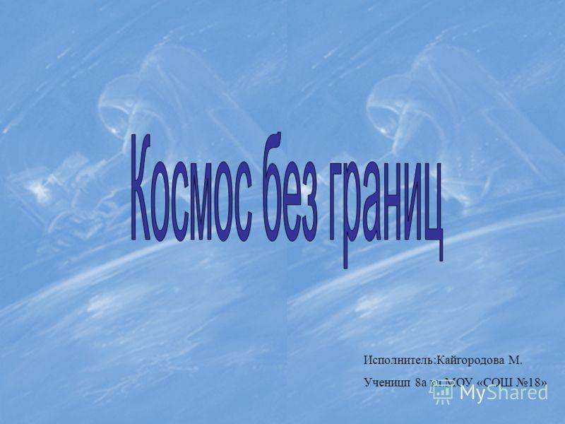 Исполнитель:Кайгородова М. Ученицп 8а кл.МОУ «СОШ 18»