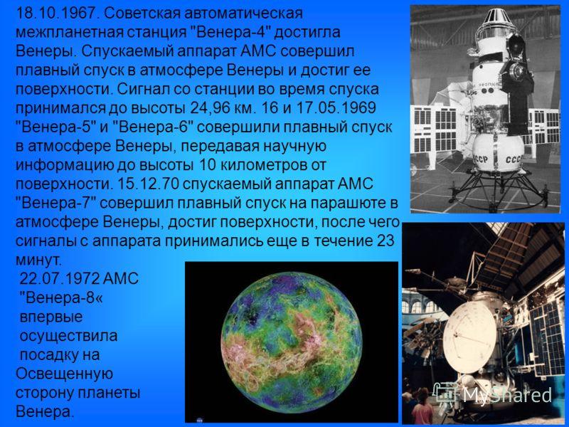 18.10.1967. Советская автоматическая межпланетная станция