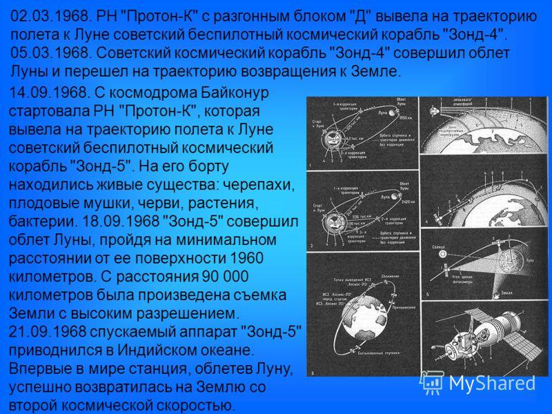 14.09.1968. С космодрома Байконур стартовала РН