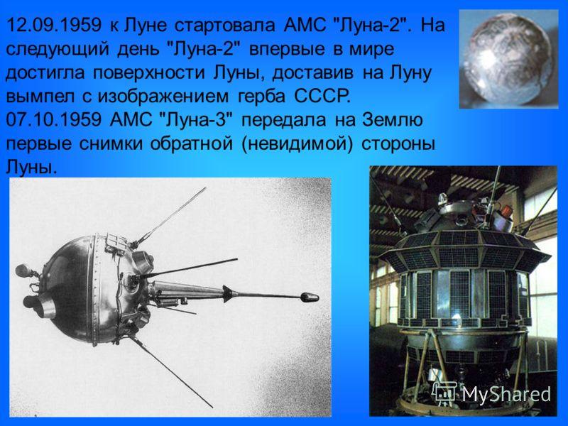 12.09.1959 к Луне стартовала АМС