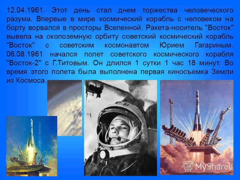 12.04.1961. Этот день стал днем торжества человеческого разума. Впервые в мире космический корабль с человеком на борту ворвался в просторы Вселенной. Ракета-носитель