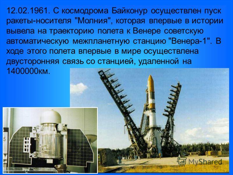 12.02.1961. С космодрома Байконур осуществлен пуск ракеты-носителя