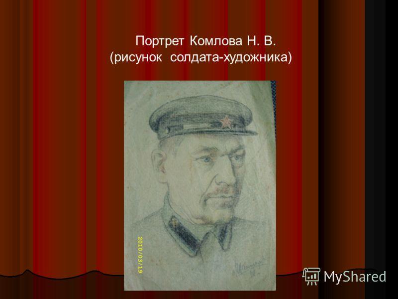 Портрет Комлова Н. В. (рисунок солдата-художника)