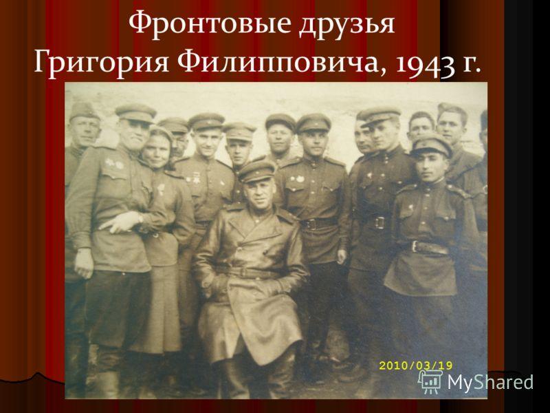 Фронтовые друзья Григория Филипповича, 1943 г.