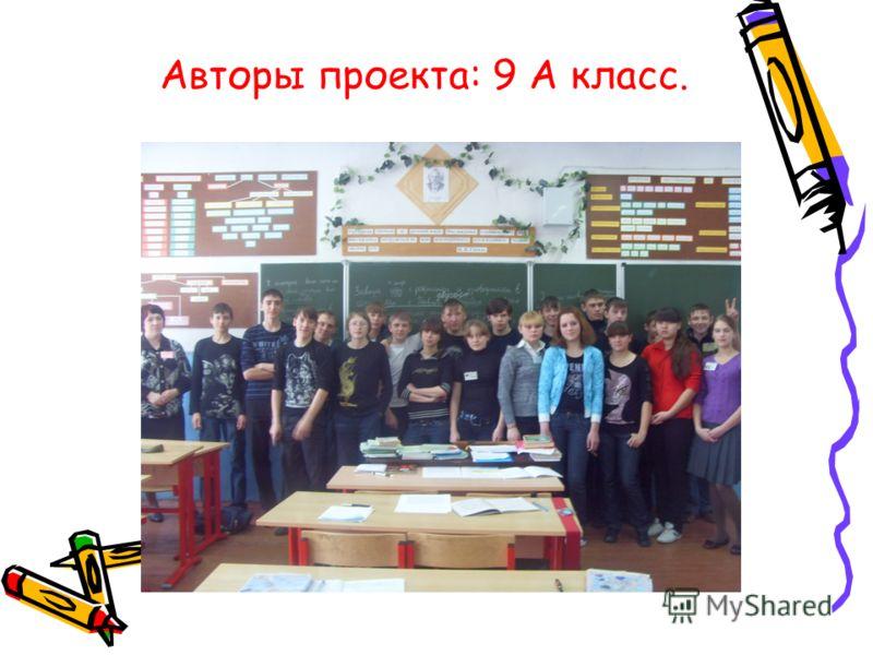 Авторы проекта: 9 А класс.