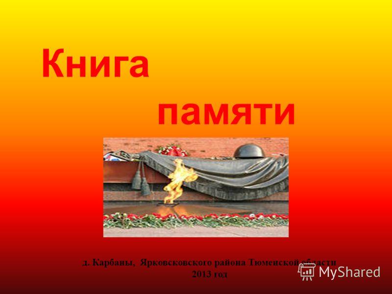 Книга памяти д. Карбаны, Ярковсковского района Тюменской области 2013 год