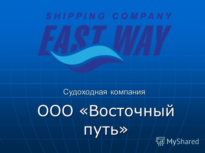 Судоходная компания ООО «Восточный путь»