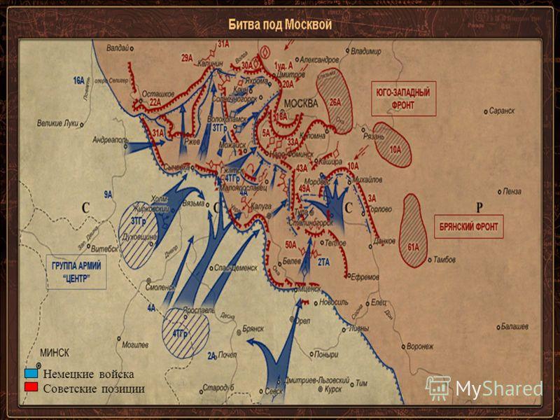 Немецкие войска Советские позиции