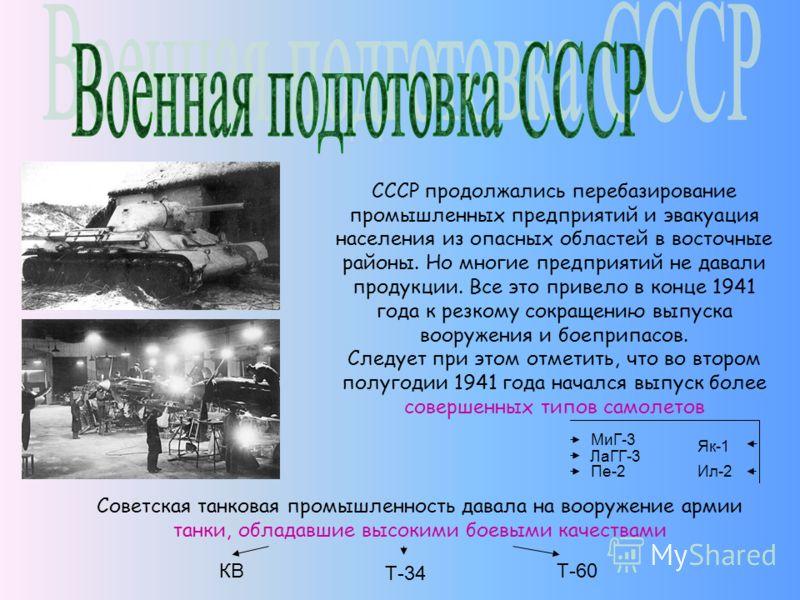 СССР продолжались перебазирование промышленных предприятий и эвакуация населения из опасных областей в восточные районы. Но многие предприятий не давали продукции. Все это привело в конце 1941 года к резкому сокращению выпуска вооружения и боеприпасо