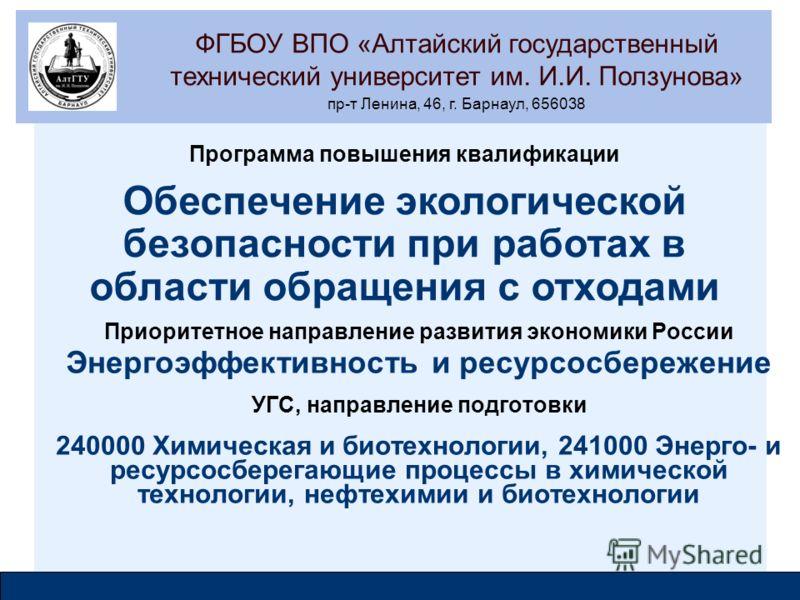 Приоритетное направление развития экономики России Энергоэффективность и ресурсосбережение УГС, направление подготовки 240000 Химическая и биотехнологии, 241000 Энерго- и ресурсосберегающие процессы в химической технологии, нефтехимии и биотехнологии