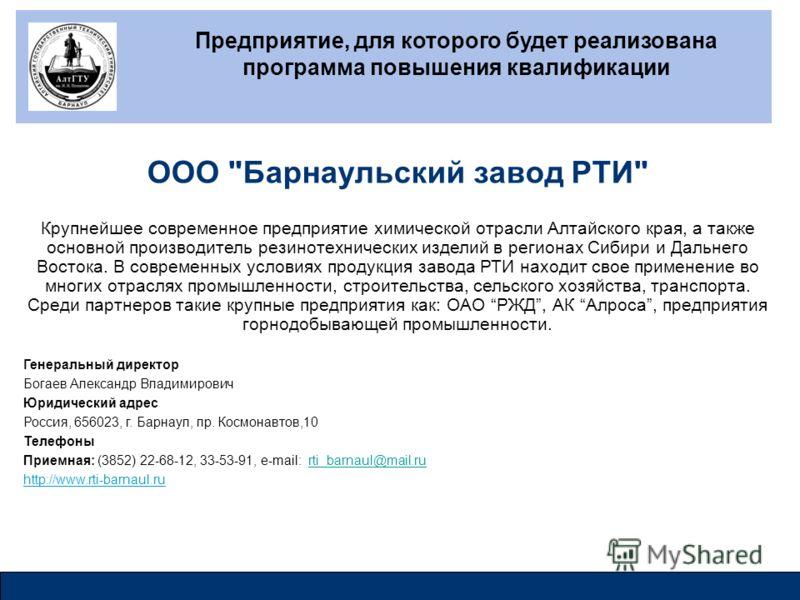 Предприятие, для которого будет реализована программа повышения квалификации ООО