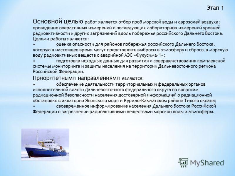 Основной целью работ является отбор проб морской воды и аэрозолей воздуха; проведение оперативных измерений и последующих лабораторных измерений уровней радиоактивности и других загрязнений вдоль побережья российского Дальнего Востока. Целями работы