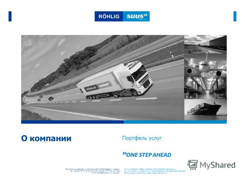 О компании Портфель услуг ROHLIG SUUS Logistics SA, ul. Jana Pawła II 66, 05-500 Piaseczno k. Warszawy tel. +48 (22) 737 75 75, 212 15 75, fax + 48 (22) 737 75 00, 212 15 00 e-mail: office@suus.com, www.suus.com NIP: PL 1230993241, REGON: 015490202,