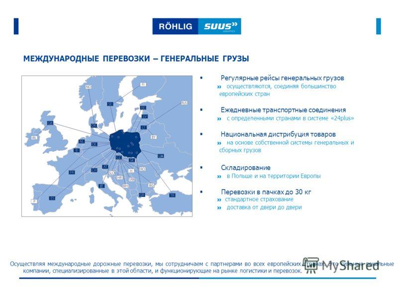 3 МЕЖДУНАРОДНЫЕ ПЕРЕВОЗКИ – ГЕНЕРАЛЬНЫЕ ГРУЗЫ Регулярные рейсы генеральных грузов осуществляются, соединяя большинство европейских стран Ежедневные транспортные соединения с определенными странами в системе «24plus» Национальная дистрибуция товаров н