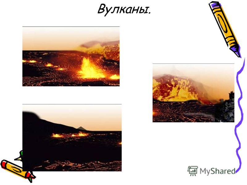Вулканы.