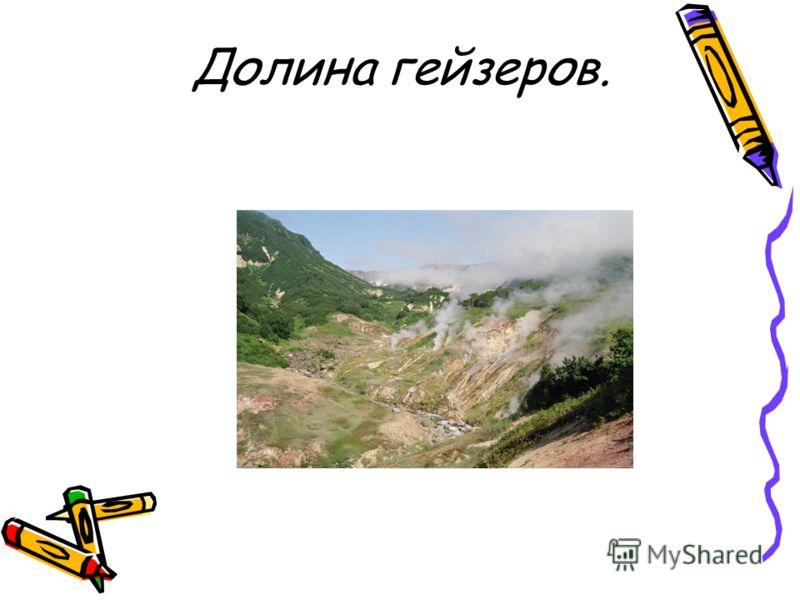 Долина гейзеров.