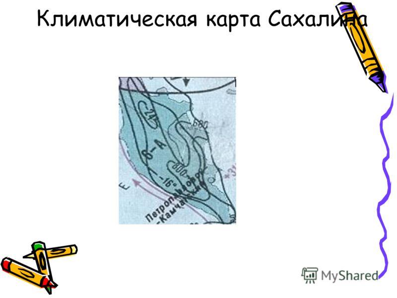 Климатическая карта Сахалина
