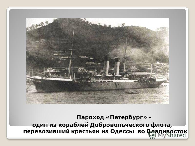 Пароход «Петербург» - один из кораблей Добровольческого флота, перевозивший крестьян из Одессы во Владивосток