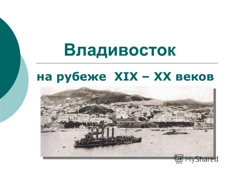 Владивосток на рубеже XIX – XX веков