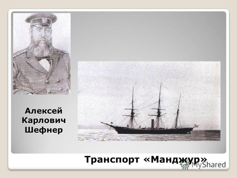 Алексей Карлович Шефнер Транспорт «Манджур»