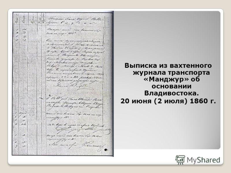 Выписка из вахтенного журнала транспорта «Манджур» об основании Владивостока. 20 июня (2 июля) 1860 г.