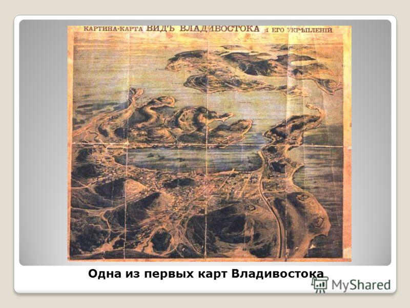 Одна из первых карт Владивостока