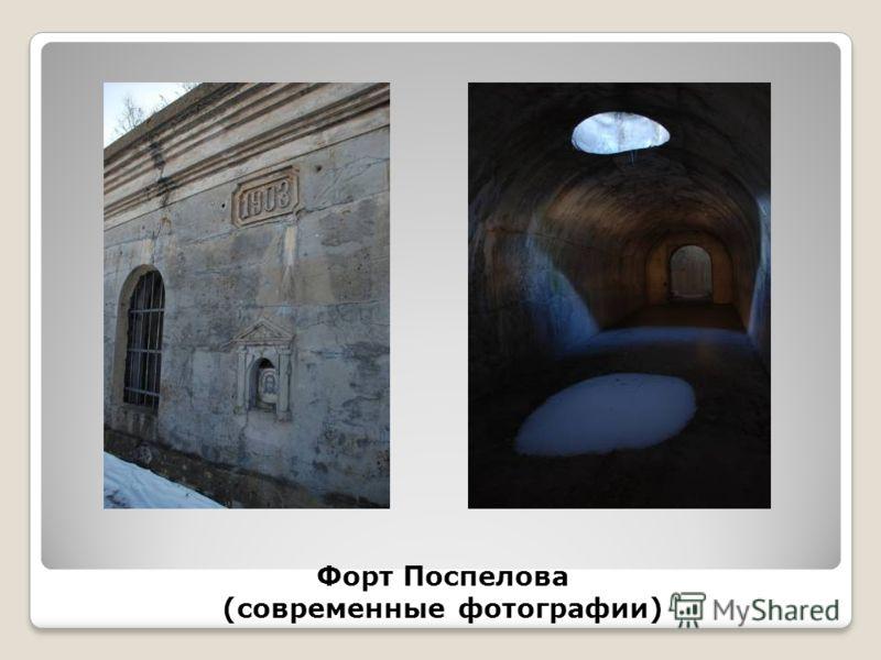 Форт Поспелова (современные фотографии)