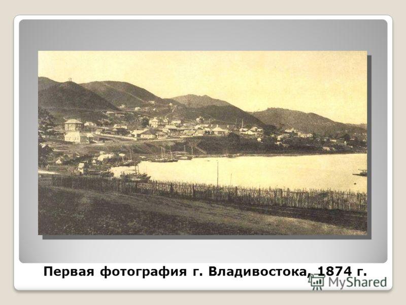 Первая фотография г. Владивостока, 1874 г.