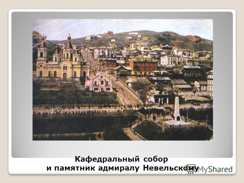 Кафедральный собор и памятник адмиралу Невельскому