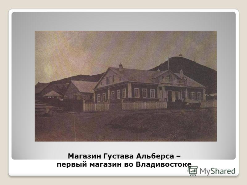 Магазин Густава Альберса – первый магазин во Владивостоке