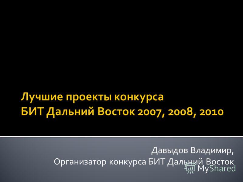Давыдов Владимир, Организатор конкурса БИТ Дальний Восток