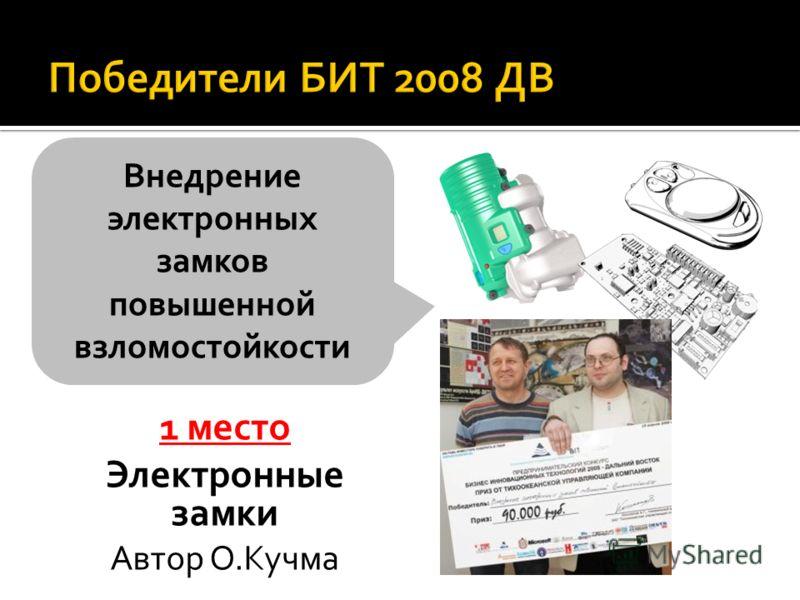 1 место Электронные замки Автор О.Кучма Внедрение электронных замков повышенной взломостойкости