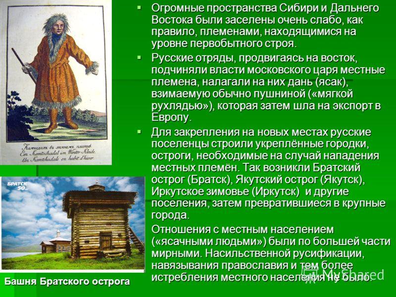 Огромные пространства Сибири и Дальнего Востока были заселены очень слабо, как правило, племенами, находящимися на уровне первобытного строя. Огромные пространства Сибири и Дальнего Востока были заселены очень слабо, как правило, племенами, находящим