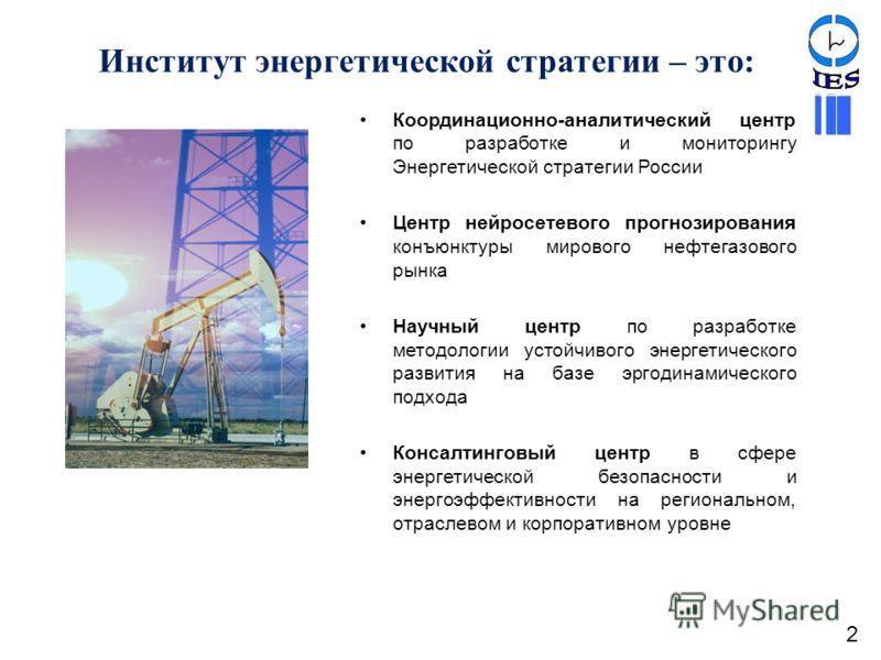 Институт энергетической стратегии – это: Координационно-аналитический центр по разработке и мониторингу Энергетической стратегии России Центр нейросетевого прогнозирования конъюнктуры мирового нефтегазового рынка Научный центр по разработке методолог