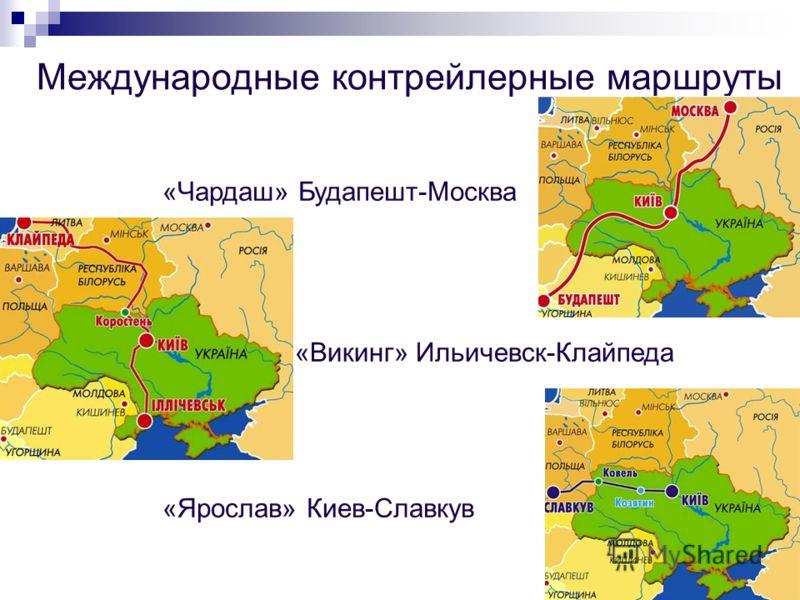 Международные контрейлерные маршруты «Чардаш» Будапешт-Москва «Ярослав» Киев-Славкув «Викинг» Ильичевск-Клайпеда
