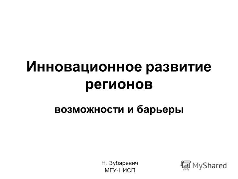 Инновационное развитие регионов возможности и барьеры Н. Зубаревич МГУ-НИСП