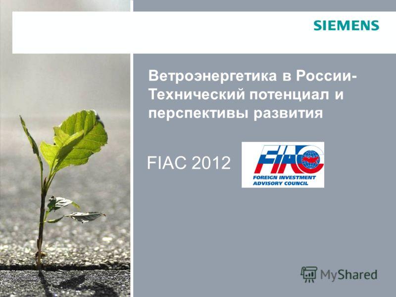 1 FIAC 2012 Ветроэнергетика в России- Технический потенциал и перспективы развития