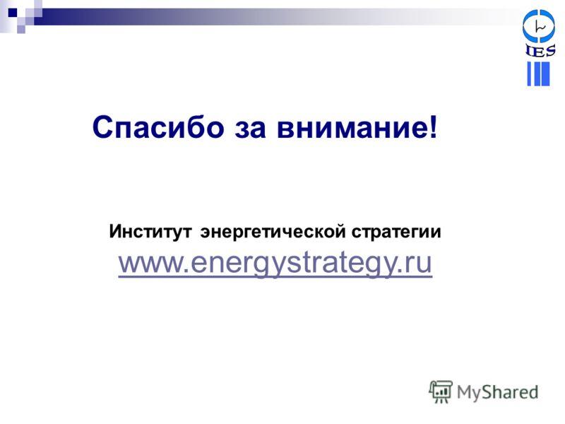 Институт энергетической стратегии www.energystrategy.ru Спасибо за внимание!