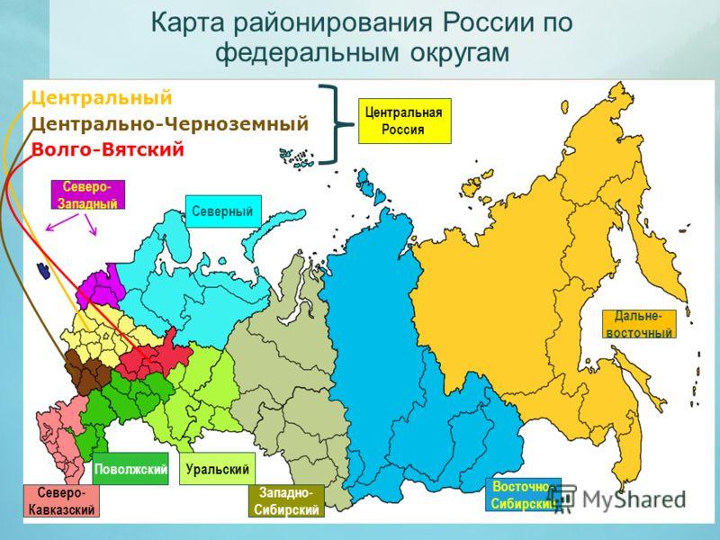 Карта районирования России по