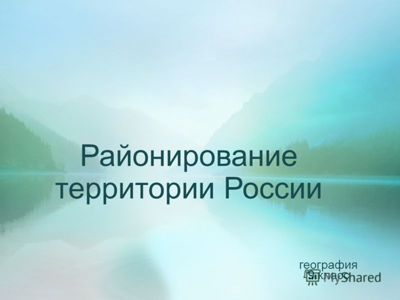 Районирование территории России география 9 класс