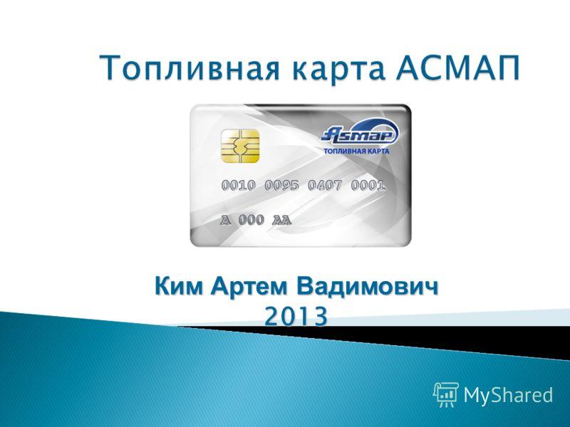 Ким Артем Вадимович 2013