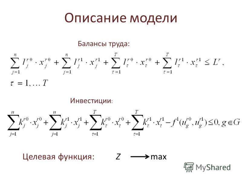 Описание модели Балансы труда: Инвестиции : Целевая функция: Z max