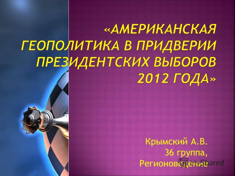 Крымский А.В. 36 группа, Регионоведение