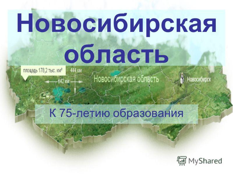 Новосибирская область К 75-летию образования