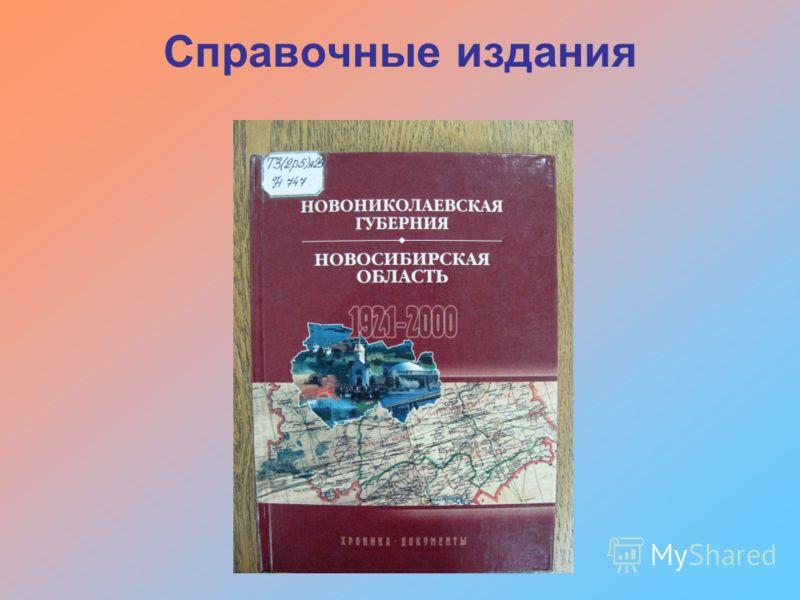 Справочные издания