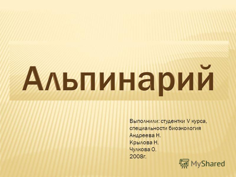 Выполнили: студентки V курса, специальности биоэкология Андреева Н. Крылова Н. Чулкова О. 2008г.